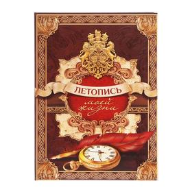 Подарочная книга 'Летопись моей жизни' Ош