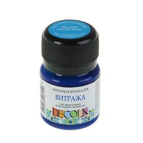 Краска по стеклу витражная Decola, 20 мл, синяя светлая Ош