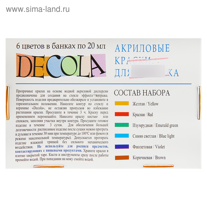 Набор витражных красок по стеклу Decola, 6 цветов, 20 мл