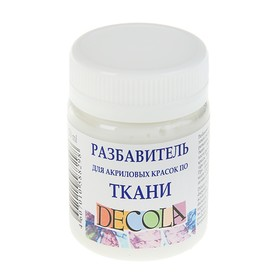 Разбавитель для акриловых красок по ткани Decola, 50 мл Ош