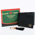 Подарочный набор: кошелек и брелок