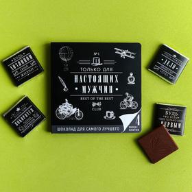 Шоколад молочный «Только для настоящих мужчин»: 5 г х 4 шт.