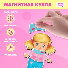 Магнитная игра «Одень куклу: малышка» Ош