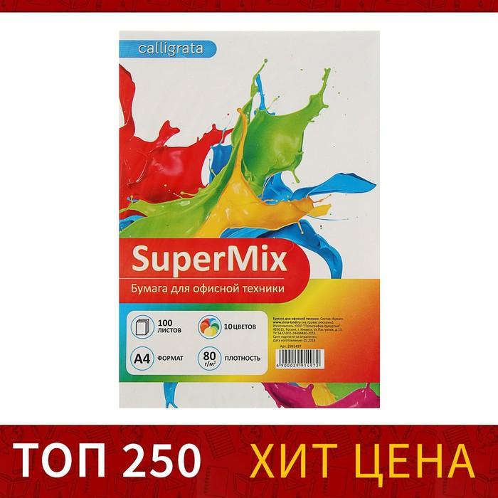 Бумага цветная Calligrata Mix, А4, тонированная в массе, 100 листов, 10 цветов, 80г/м2