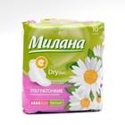 Прокладки «Милана» Ultra Dry Normal Deo Ромашка, 10 шт/уп - Фото 2