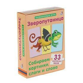 Развивающая игра «Зверопутаница: собираем картинки, слоги и слова», 33 карточки