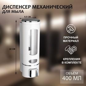Диспенсер для антисептика/жидкого мыла механический, 400 мл, металл, цвет белый