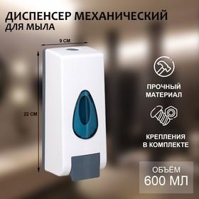 Диспенсер для антисептика/жидкого мыла механический, 600 мл, пластик, цвет белый Ош