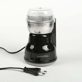 Кофемолка электрическая LuazON LMR-05, 160 Вт, 50 г, чёрная