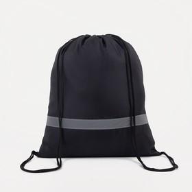 Мешок для обуви, отдел на шнурке, светоотражающая полоса, цвет чёрный