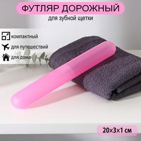 Футляр для зубной щётки, 20 см, цвет МИКС Ош