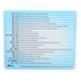 Коврик для мыши Ritmix MPD-020, 220x180x1 мм, 'Hot keys' Ош