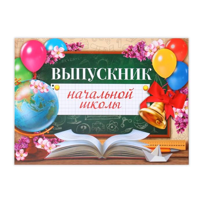 Картинки выпускника начальной школы