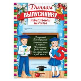 Диплом «Выпускника начальной школы» Ош