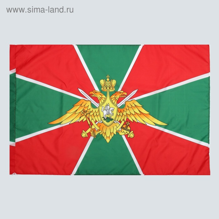 Флаг Пограничные войска 90х145 см, полиэстер