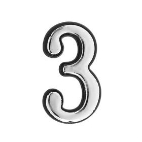 Цифра дверная '3', малая, пластик, самоклеящаяся, цвет хром Ош