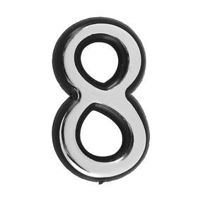 Цифра дверная '8', малая, пластик, самоклеящаяся, цвет хром Ош