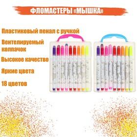 Фломастеры, 18 цветов, в пластиковом пенале с ручкой, вентилируемый колпачок, «Мышка»