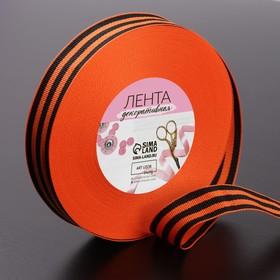 Лента репсовая «Георгиевская», 25 мм, 23 ± 1 м Ош