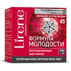 Крем-эликсир для лица Lirene «Восстанавливающий», возраст 45+, ночь, 50 мл