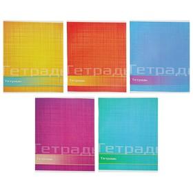 """Тетрадь 48 листов в линейку """"Цвет и графика"""", обложка мелованная бумага, блок №2, белизна 75%, (серые листы) МИКС"""