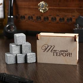 Камни для виски 'Ты мой герой', в шкатулке, 6 шт Ош