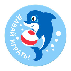 Мини-коврик для ванны на присосках «Дельфин»