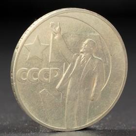 Монета '1 рубль 1967 года 50 лет Октября Ош