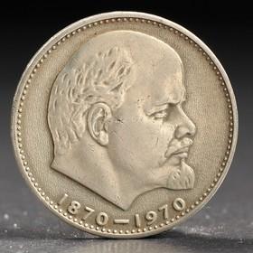 Монета '1 рубль 1970 года 100 лет Ленина Ош