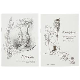 Блокнот для карандашных набросков А5, 60 листов Sketchbook Grafo, офсет 60 г/м² Ош