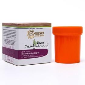"""Крем органический для лица """"Бизюрюк. Тамбуканский"""" с маслом розы и гиалуроновой кислотой, 40 г"""
