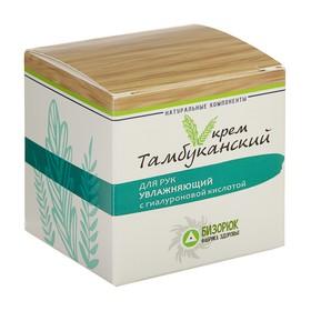 Крем органический увлажняющий для рук 'Бизюрюк. Тамбуканский' с гиалуроновой кислотой, 40 мл Ош
