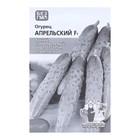 """Семена Огурец """"Апрельский"""" F1 раннеспелый, партенокарпический, бп, 0.3 гр"""