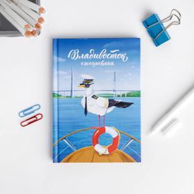 Ежедневник «Владивосток», 80 листов Ош