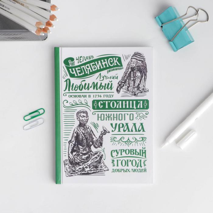 Ежедневник Челябинск, 80 листов