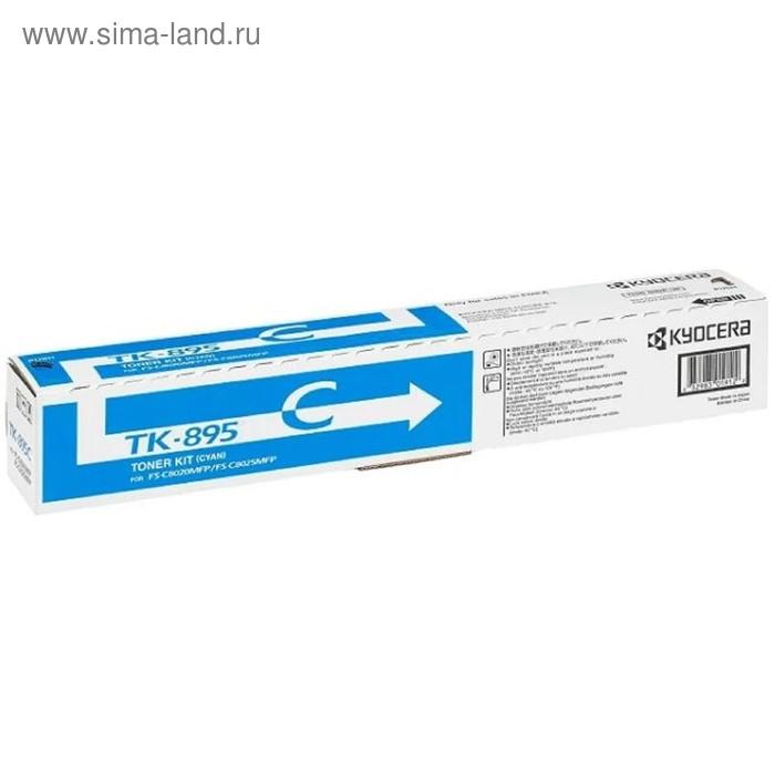 Тонер Картридж Kyocera 1T02K0CNL0 TK-895C голубой для Kyocera FS-C8020MFP/C8025MFP (6000стр.)   1726