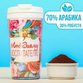 Кофе молотый «Любимому воспитателю», в термостакане, 350 мл., 50 г