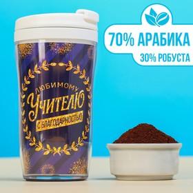 Кофе молотый «Любимому учителю», в термостакане, 250 мл., 50 г.