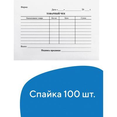 Бланк «Товарный чек», формат А6, 100 штук в наборе, BRAUBERG - Фото 1