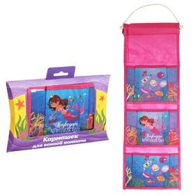 Кармашки подвесные пластиковые в подарочной упаковке 'Подводное королевство', 3 отделения Ош