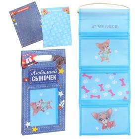 Подарочный набор 'Любимый сыночек': кармашек подвесной на 3 отделения и две фоторамки Ош
