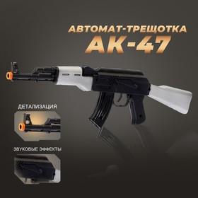 Автомат-трещотка АК-47 Ош