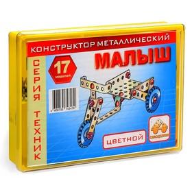 Конструктор «Техник Малыш», 74 элемента, 17 моделей, цветной