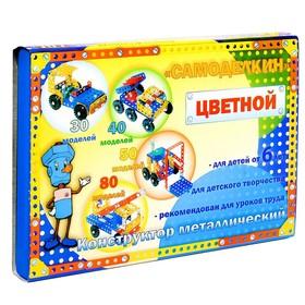 Конструктор «Самоделкин 50», 277 деталей, 50 моделей, цветной