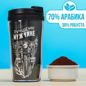 Кофе молотый «Лучшему мужчине»: в термостакане, 250 мл., 50 г.