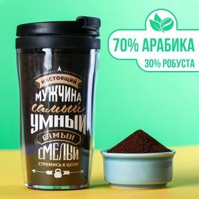 Кофе молотый «Настоящий мужчина самый умный»: термостакан 250 мл, кофе 50 г.