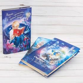 Набор обложек для книг «Живые книги», 3 шт, 43×24 см Ош