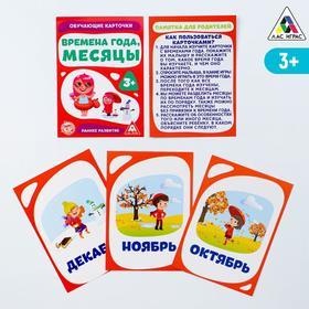 Обучающие карточки «Времена года и месяцы», 16 шт.