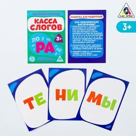 Обучающие карточки «Касса слогов», 16 шт.