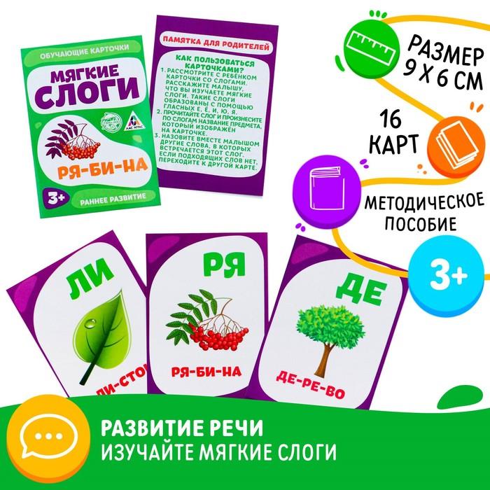 Обучающие карточки «Мягкие слоги», 16 шт.